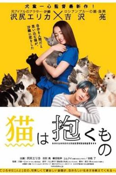 Holding The Cat in Arms / Neko wa Daku Mono - Japanese Movie Imdb Movies, New Movies, Good Movies, Movies Free, Mono Movie, Neko, Watch Drama Online, Taiwan Drama, Movie To Watch List