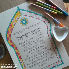 Find Inner Guidance & Peace by Coloring Hebrew Prayers, Blessings, Menorahs, Stars of David & Mandalas coloring pages {✡} 100% Pure Celebration of Jewish Faith & Love. Ships Instantly worldwide from the Galilee. Glow: https://www.etsy.com/listing/256696582/shma-yisrael-jewish-prayer-the-shema?ref=shop_home_active_4