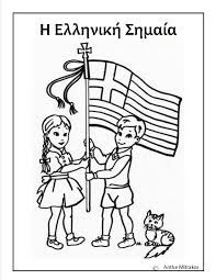 Time for Greek School: Η Ελληνική Σημαία coloring page Flag Drawing, Baby Drawing, Flag Coloring Pages, Coloring Pages For Kids, Greece Drawing, Europe Day, Greece Flag, Learn Greek, 28th October