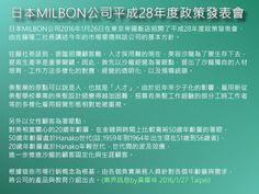 GINLIFONG CORPORATION (金利鋒國際有限公司): 日本MILBON公司平成28年度政策發表會