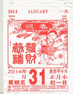 Happy Chinese New Year! Almanac page for this New Years Day, 31 January 2014 Happy Chinese New Year, Day, January