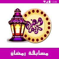 مسابقة رمضانية اسئلة واجوبة 2020 اسئلة دينية وثقافية مع افضل برامج الغاز رمضان للعباقرة 1441 Ramadan Decorations Ramadan Kareem Decoupage Paper