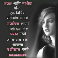 Qoutes, Me Quotes, Adorable Quotes, Marathi Quotes, Life Moments, Wallpaper Quotes, Birthday Cards, Facts, Thoughts
