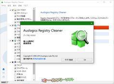 Auslogics Registry Cleaner 6.0.0.0   Auslogics Registry Cleaner--バージョン情報--オールフリーソフト