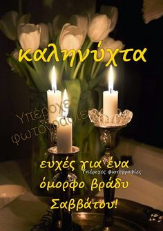 Good Night, Tea Lights, Candles, Greek, Have A Good Night, Tea Light Candles, Greek Language, Candy, Candle