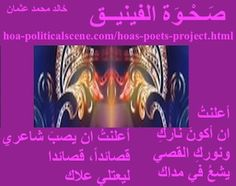 """Couplet of poetry from """"Rising of the Phoenix"""", by poet & journalist Khalid Mohammed Osman framed in plum."""