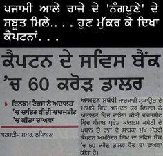 60 crore dollar di rakam ikaale Amarinder de Swiss khaate wich ! #Shame #Amarinder loot ke kha gya Punjab nu !!!