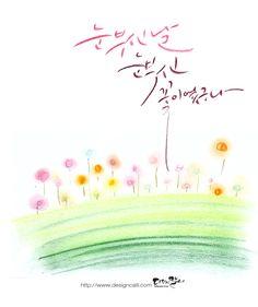 커피가 맛있어 종종 찾은 곳이 있습니다.사장님 사모님의 따뜻함으로 혼자서도 맘편히 카페라떼를 즐길수 ... Korean Handwriting, Pastel Drawing, Caligraphy, Watercolor Art, Lettering, Wallpaper, Drawings, Illustration, Watercolor Painting