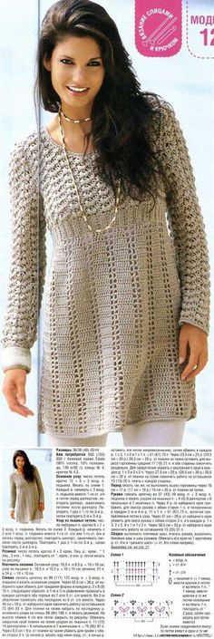 Тёплая туника крючком | Вязание | Постила