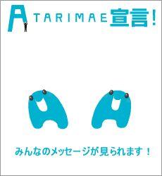 ATARIMAEプロジェクト - 障害者雇用支援総合ポータルサイト