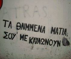 Find images and videos about quotes, greek and posts on We Heart It - the app to get lost in what you love. Real Life Quotes, Best Quotes, Love Quotes, Graffiti Quotes, Night On Earth, Funny Greek, Love Text, Greek Quotes, Couple Quotes