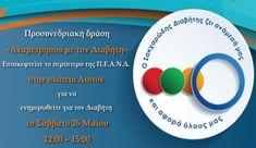 Συνέδριο για το Σακχαρώδη Διαβήτη στην Κέρκυρα
