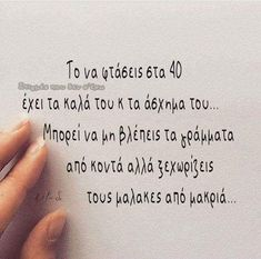 Τα YOLO της Κυριακής | Athens Voice Insirational Quotes, Smart Quotes, Text Quotes, Words Quotes, Motivational Quotes, Funny Quotes, Life Quotes, The Words, Cool Words