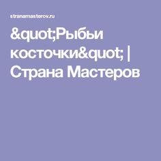 """""""Рыбьи косточки""""   Страна Мастеров"""