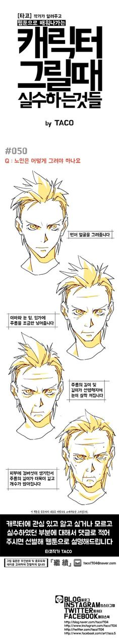 comic / manga content - How to draw an aging character - step by step tutorial - drawing reference Human Drawing, Drawing Practice, Manga Drawing, Anatomy Reference, Drawing Reference, Drawing Techniques, Drawing Tips, Manga Tutorial, Sketching Tips