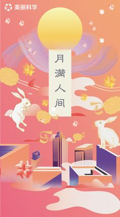 The Mid-Autumn Festival poster on Behance
