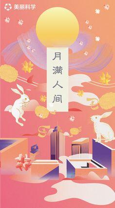 The Mid-Autumn Festival poster on Behance Chinese Lantern Festival, Chinese Festival, Picture Albums, Cute Illustration, Digital Illustration, Japanese Graphic Design, Japan Design, Mid Autumn Festival, Creative Posters