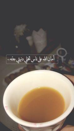Beautiful Arabic Words, Arabic Love Quotes, Sweet Words, Love Words, Merida, Creative Instagram Photo Ideas, Snapchat Quotes, Coffee Instagram, Coffee Photos