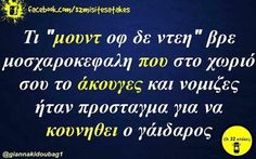 ΕΧΩ ΔΑΚΡΥΣΕΙ ΑΠΟ ΤΟ ΓΕΛΙΟ 😂😂 #32atakes Funny Greek Quotes, Funny Picture Quotes, Funny Pictures, Funny Quotes, English Quotes, Happy Thoughts, Lol, Jokes, Humor