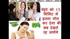चेहरे को 15 मिनिट में इतना गोरा कर देगा की सब देखते रह जायेंगे/gora hone... Beauty Tips In Hindi, Beauty Hacks, Beauty Tricks, Beauty Tips, Beauty Secrets