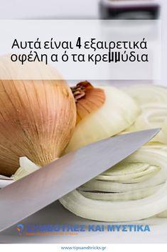 Τα κρεμμύδια και το σκόρδο είναι βασικά στοιχεία σε κάθε κουζίνα. Είτε μαγειρεύετε ένα Ιταλικό, Μεξικάνικο είτε Ινδονησιακό γεύμα, στις περισσότερες συνταγές θα χρειαστείτε κρεμμύδια και σκόρδο. Τα κρεμμύδια δεν δίνουν μόνο γεύση αλλά είναι και πολύ υγιεινά. Επομένως, έχετε αρκετούς λόγους να προσθέσετε κρεμμύδι στο φαγητό σας σε καθημερινή βάση. Kai, Diet, Health, How To Make, Food, Recipes, Health Care, Loosing Weight, Meals