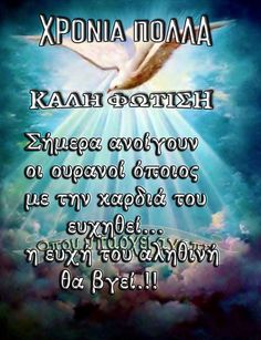 Motivational Quotes, Inspirational Quotes, Name Day, Orthodox Icons, Greek Quotes, Christmas And New Year, Tv, Wish, Names