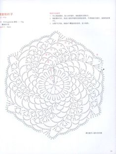 Gallery.ru / Фото #31 - Asahi Original. Flower Doily 2014 - WhiteAngel