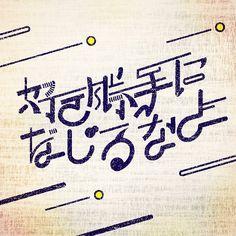 0705 好き勝手になじるなよ Retro Typography, Typographic Design, Typography Logo, Lettering, Japanese Logo, Japanese Typography, Chinese Fonts Design, Font Design, Love Logo