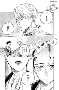 西沢5㍉C97月曜日A32a (@wanwangomigomi) さんの漫画 | 66作目 | ツイコミ(仮) Manga, Yuri On Ice, Doujinshi, Detective, Sketches, Comics, Anime, Twitter, Drawings