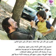 لتعزيز دور الأب في حياة أبنائه. #اﻷب #اﻷبناء #الطفل #دور_اﻷب #تربية #معاملة #أخلاق #مشاكل #حوار #دنيا_امرأة