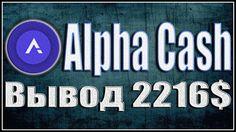Осуществите любые свои мечты с компанией Alpha Cash | Вывод из компании ...