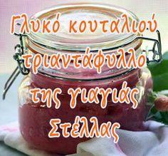 Γλυκό κουταλιού τριαντάφυλλο Salsa, Cooking Recipes, Jar, Sweets, Desserts, Food, Tailgate Desserts, Deserts, Gummi Candy