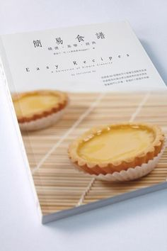 "《簡易食譜》基絲汀‧何  著  ""Easy Recipies - A Selection of Simple Classics"" by Christine Ho"