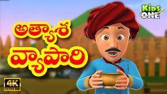 Kids Video Songs, Kids Videos, Kids Nursery Rhymes, Rhymes For Kids, Moral Stories For Kids, Short Stories, 4k Hd, Bedtime Stories, Telugu