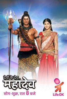 Devon Ke Dev Mahadev Full Episodes This is the story of Lord Shiva and Goddess Shakti. It is an elaborated narration of Shiv and Shakti's separation and union, their journeys together, and how that affected and shaped the .