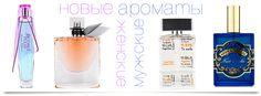 Blog - Новые ароматы для женщин от Ланком и Бейонсе и для мужчин от Хьюго Босс и Анник Гутал - Косметика для Всех - косметика и бижутерия