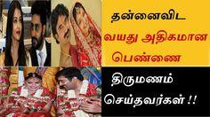 தன்னைவிட வயது அதிகமான பெண்ணை திருமணம் செய்தவர்கள் | kollywood news | tamil cinema newsfor more videos like this and related to this matches like cinema news,new tamil movies, tamil cinema latest news, tamil flim news,today tamil cinema ... Check more at http://tamil.swengen.com/%e0%ae%a4%e0%ae%a9%e0%af%8d%e0%ae%a9%e0%af%88%e0%ae%b5%e0%ae%bf%e0%ae%9f-%e0%ae%b5%e0%ae%af%e0%ae%a4%e0%af%81-%e0%ae%85%e0%ae%a4%e0%ae%bf%e0%ae%95%e0%ae%ae%e0%ae%be%e0%ae%a9-%e0%ae%aa%e0%af%86/