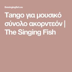 Tango για μουσικό σύνολο ακορντεόν | The Singing Fish