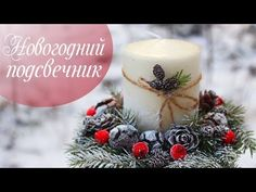 New Year's candlestick do it yourself / New Year's decor do it yourself Christmas Crafts, Christmas Decorations, Table Decorations, Candlesticks, Projects To Try, Diy Crafts, Gifts, Youtube, Home Decor