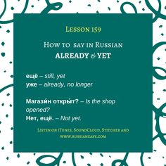 Lesson 159. How to say in Russian ALREADY and YET. Check the words and phrases by following the link on www.russianeasy.com (159. Already. Yet.)  #Russian #russian #russianlanguage #russianwords #learnrussian #learningrussian #русскийязык #rus #rusce #русский #speakingrussianpodcast #elviraivanova #howtospeakrussian #already #yet #уже #еще