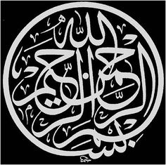 In the name of Allah, the Entirely Merciful, the Especially Merciful.