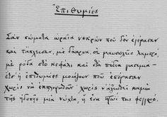 Επιθυμιες καβαφης Greek Quotes, Texts, Sheet Music, Lyrics, Poetry, Mindfulness, Thoughts, Notes, Google