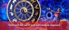 Гороскоп на удачу для всех знаков зодиака