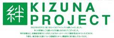 【おーいお茶】復興支援してたのも、好感度UP!!!!でした。さすが伊藤園。琵琶湖だけじゃないのね。