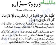 Durood Shareef Hazarah-#yaALLAHpictures