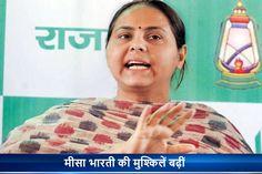 मीसा भारती का दिल्ली का फार्म हाउस जब्त करने की तैयारी में ईडी fro more info....=pratinidhi.tv/Top_Story.aspx?Nid=8932