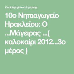 10ο Νηπιαγωγείο Ηρακλείου: O ...Μάγειρας ...( καλοκαίρι 2012...3ο μέρος )