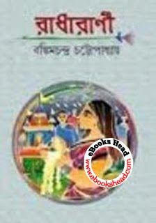 Radharani is a popular Bengali book written by Bankim Chandra Chattopadhyay. Bankim Chandra Chattopadhyay is a famous Indian writer, poet, journalist and lyricist of the national song of India. He was born June 27, 1838 in the 24th district in Porgona India and died on April 4, 1894. He was born in Kantalpura 24 District of West Bengal Pargana.