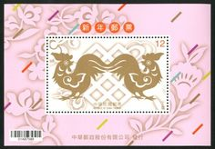 Year of the Rooster Stamps – Taiwan Miniature sheet