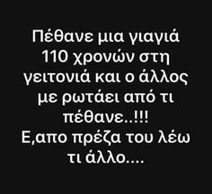 Super funny quotes for teens greek 15 Ideas Funny Girl Quotes, Super Funny Quotes, Dad Quotes, Teenager Quotes, Funny Picture Quotes, Funny Quotes For Teens, Stupid Funny Memes, Quotes For Kids, Kai